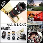 【送料無料】セルカレンズ4in1(10x/魚眼/広角/接写)スマートフォン用カメラレンズiphone広角タブレットクリップアクセサリースマホカメラレンズクリップレンズiphone6plusiphoneipad全3色