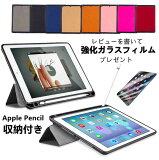 【ペンホルダー付き】(レビュー記入でガラスフィルムプレゼント)セット iPad 2018 ケース iPad 2017 ケース iPad 9.7 ケース iPad Pro 10.5 Air Air2 カバー iPad 新型 かわいい おしゃれ ペン収納 送料無料 apple pencil 収納 第6世代