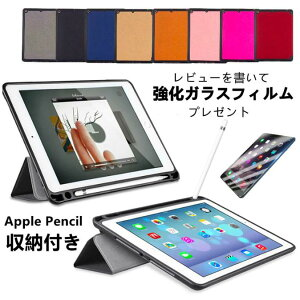 【ペンホルダー付き】NEWiPad2018ケース2018新型ipadケース9.7インチiPadPro10.5カバーペンホルダー付きiPad201710.5インチ9.7インチ手帳型ケーススタンドオートスリープアイパッドケース