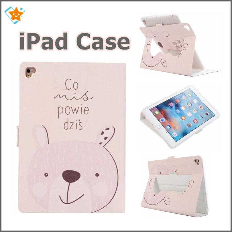 送料無料 iPad 2018 ケース iPad 2017 ケース iPad mini4 ケース iPad Pro9.7 iPad Pro10.5 iPad mini ケース iPad ケース iPad 9.7 スタンド機能付き 9.7 第5世代 新型 iPad ケース ipadカバー おしゃれ 可愛い