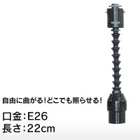 LED電球専用のフレキシブルな照明ジブロ「スポット」Z8R2622B