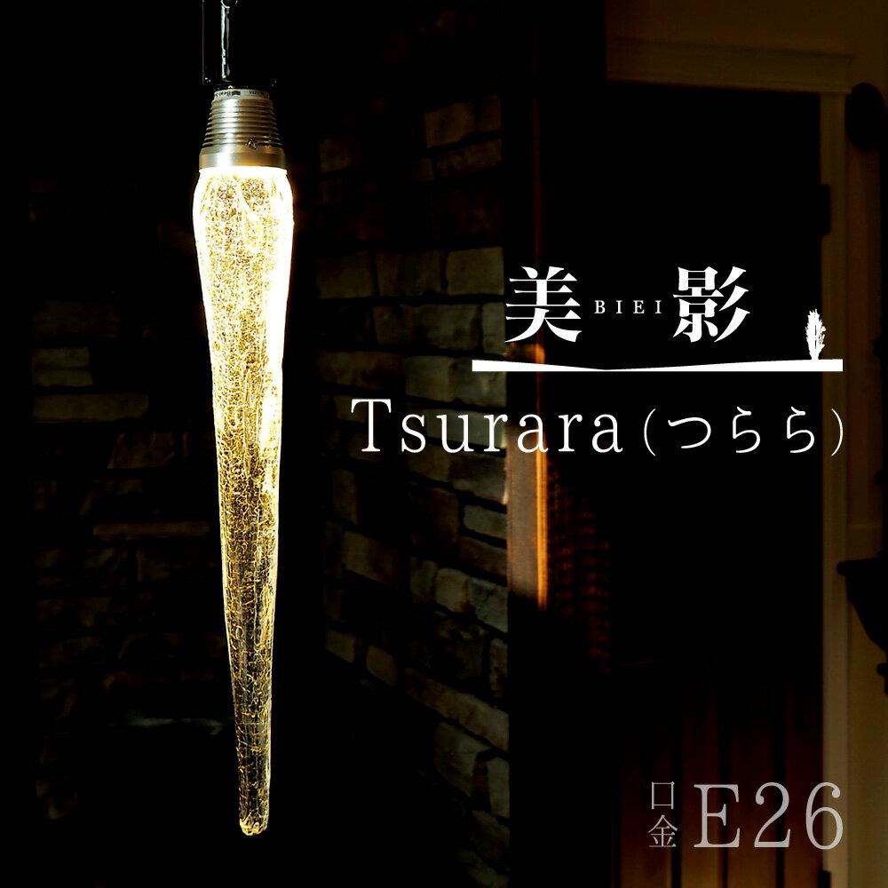 LED電球 美影「Tsurara(つらら)」 口金E26 クリア ガラス レトロ アンティーク  インダストリアル ブルックリン お洒落 照明 間接照明 ランプ