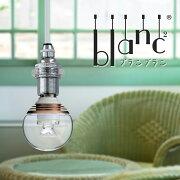 ペンダントライト1灯ダクトレールおしゃれ間接照明LED電球E17