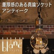 B32C26-10CBペンダントライト1灯おしゃれ間接照明LED電球E26アンティークレトロヴィンテージブルックリン