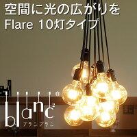 ペンダント照明フレアーP04C6A-10VB