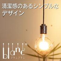 ペンダントライト1灯ダクトレールおしゃれ間接照明照明器具LED電球E26
