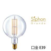 【フィラメントLED電球「SiphonGrande」BALL200LDF303】E39