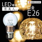 【LEDクリア電球「影美人」一般電球タイプ】E26電球色LDB26