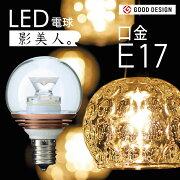 【LEDクリア電球「影美人」ボール球タイプ】E17電球色LDB23消費電力4.0W明るさ25W相当17口金17mmレトロアンティークおしゃれシャンデリアLED北欧ヨーロッパ節電】