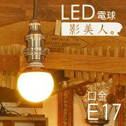【LED雪ガラス電球「影美人」ボール球タイプ】E17電球色LDB23W消費電力4.0W明るさ25W相当17口金17mmレトロアンティークおしゃれシャンデリアLED北欧ヨーロッパ節電】