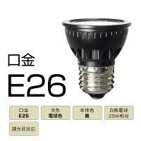 【LEDスポット電球】E26電球色LDH4-B