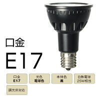 【LEDスポット電球】E17電球色LDH6-B