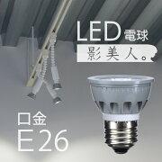 【LEDスポット電球】E26昼光色LDH5