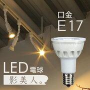 【LEDスポット電球】E17電球色LDH6