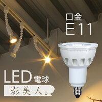 【LEDスポット電球】E11電球色LDH8