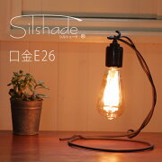 スタンドライトおしゃれアイアンハンドメイド1灯デザイン照明テーブルライトデスクライトランプスタンドスタンド照明シルシェードSlur(スラー)SHD27