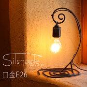 シルシェードHe-on(へ・オン)SHD26スタンドライトおしゃれアイアンハンドメイド1灯デザイン照明テーブルライトデスクライトランプスタンドスタンド照明
