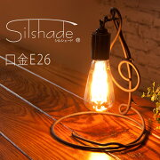 シルシェード「To-on(ト・オン)」SHD25スタンドライトおしゃれアイアンハンドメイド1灯デザイン照明テーブルライトデスクライトランプスタンドスタンド照明