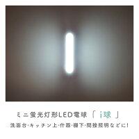 ミニ蛍光灯型LED電球i球200mm全光束1000lm昼光色(6000K)E26口金LDC4間接照明什器棚下