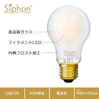 【フィラメントLED電球「Siphon」Frostザ・バルブLDF54】