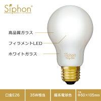 【フィラメントLED電球「Siphon」Whiteザ・バルブLDF55】