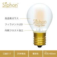 【フィラメントLED電球「Siphon」Frostボール35LDF58】
