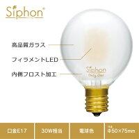 【フィラメントLED電球「Siphon」Frostボール50LDF60】