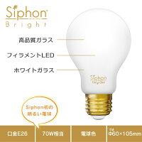 【3年保証】フィラメントLED電球70W相当E26900lm