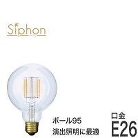 【フィラメントLED電球「Siphon」ボール95LDF31A】E26暖系電球色クリアガラスレトロアンティークインダストリアルブルックリン