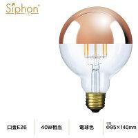【3年保証】フィラメントLED電球40W相当E26500lm