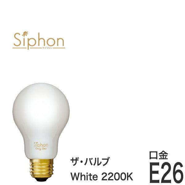 【フィラメントLED電球「Siphon」White ザ・バルブ LDF55】 E26 フロスト レトロ アンティーク インダストリアル ブルックリン 間接照明 ランプ