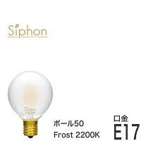 【フィラメントLED電球「Siphon」Frostボール50LDF59】
