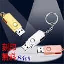 【名入れ無料 送料無料】【バレンタイン特集】回転式USBメモリー...