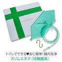 02__自宅のトイレでできる腸内洗浄スリムエネマ(浣腸器具)