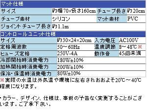 あったか〜い・つめた〜い水循環マット【HLS_DU】