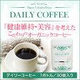 【オーガニックコーヒー専門店】01_「健康維持・美容」を考えたこだわりのオーガニックコーヒー デイリーコーヒー 1ボトル(30袋入り)