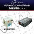急速充電器 + リチウムイオンバッテリー セット「リチウムイオンバッテリー1200Wh(100Ah)」「マルチチャージャー」(レビュー投稿お願い価格)