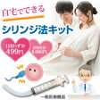 シリンジ法キット(20回分) (栄養満点妊活サプリ「プレメント」も合わせてお勧め!)
