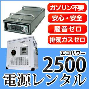 ECO-POWER2500 レンタル