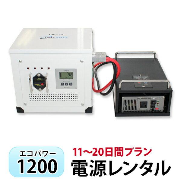 【レンタル】ECO-POWER1200 レンタル 11〜20日間プラン【電源レンタル】