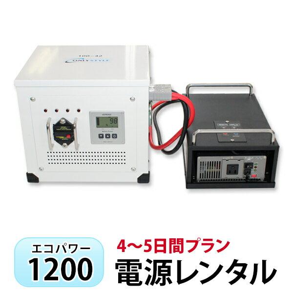 【レンタル】ECO-POWER1200 レンタル 4〜5日間プラン【電源レンタル】