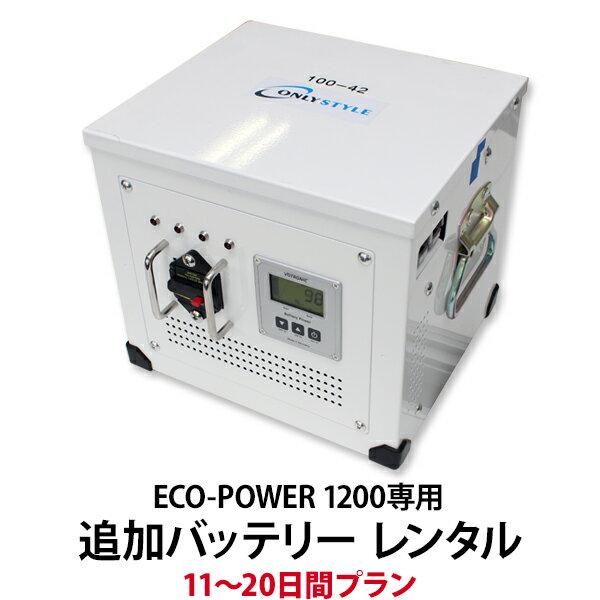 【レンタル】ECO-POWER 1200専用・追加バッテリー 11〜20日間プラン