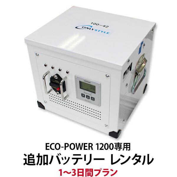 【レンタル】ECO-POWER 1200専用・追加バッテリー 1〜3日間プラン