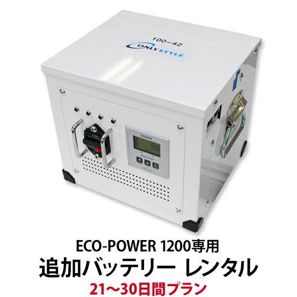 【レンタル】ECO-POWER 1200専用・追加バッテリー 21〜30日間プラン