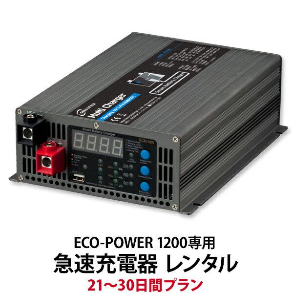 【レンタル】ECO-POWER1200専用・急速充電器 21〜30日間プラン