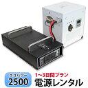 【レンタル】ECO-POWER2500 レンタル1〜3日間プラン【電源レンタル】