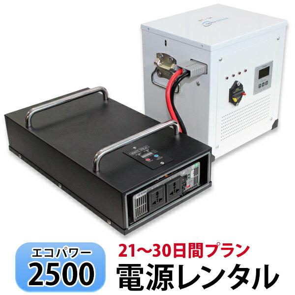 【レンタル】ECO-POWER2500 レンタル21〜30日間プラン【電源レンタル】