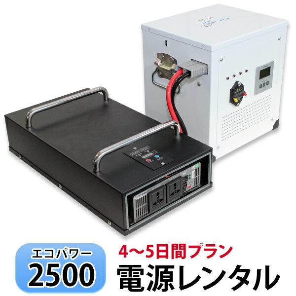 【レンタル】ECO-POWER2500 レンタル4〜5日間プラン【電源レンタル】