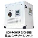 【レンタル】ECO-POWER 2500専用・追加バッテリー...