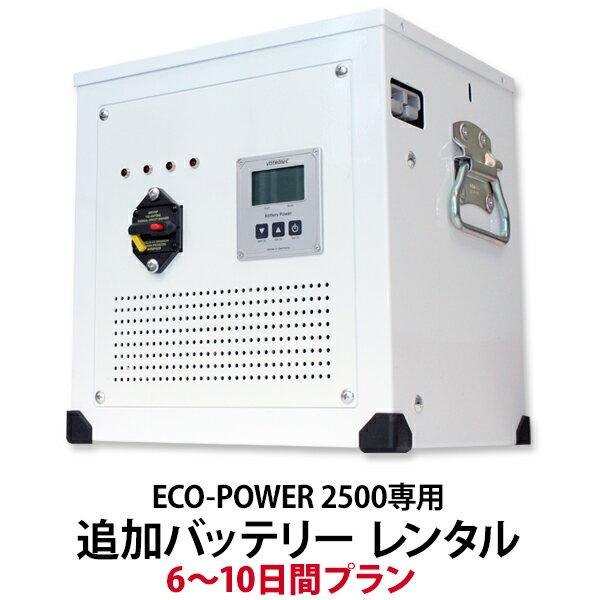 【レンタル】ECO-POWER 2500専用・追加バッテリー 6〜10日間プラン